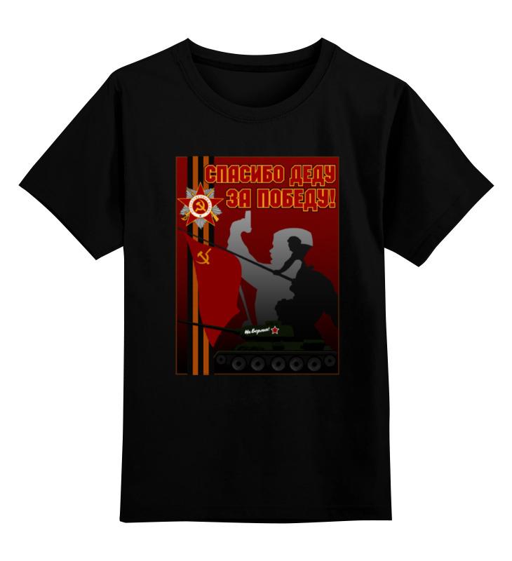 Детская футболка классическая унисекс Printio Спасибо деду за победу! валентин рунов удар по украине вермахт против красной армии