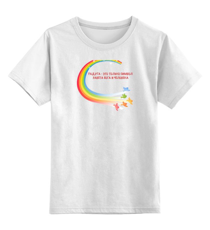 Детская футболка классическая унисекс Printio Радуга - это только символ завета бога и человека толстовка wearcraft premium унисекс printio радуга это только символ завета бога и человека