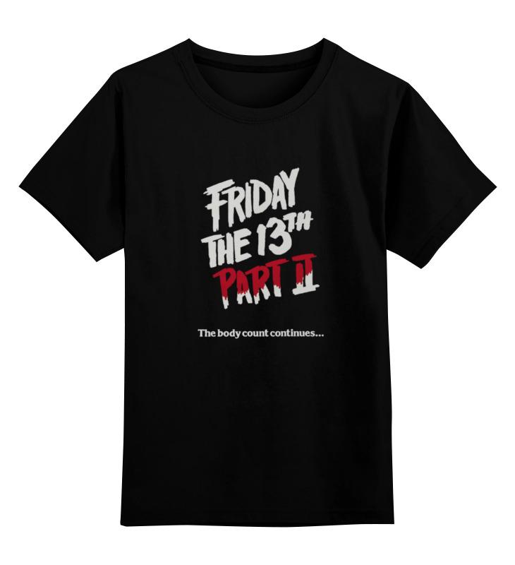 Детская футболка классическая унисекс Printio Friday 13 part ii детская футболка классическая унисекс printio jason friday 13
