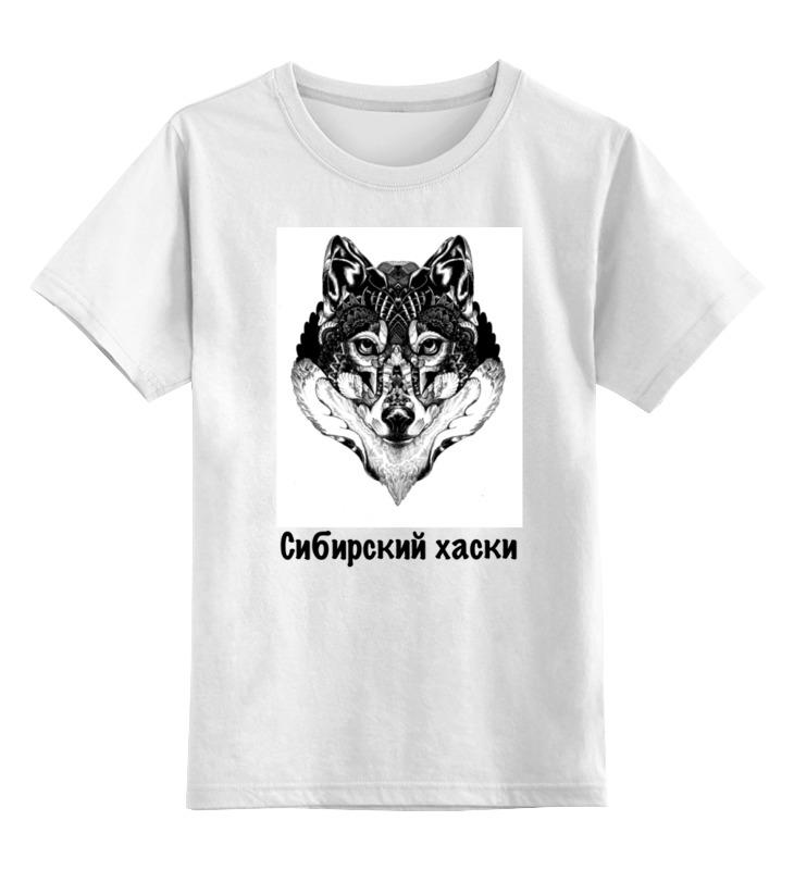 Детская футболка классическая унисекс Printio Да, это хаски!