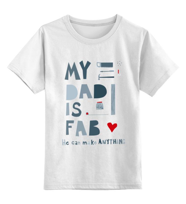 Детская футболка классическая унисекс Printio Мой отец потрясающий my dad is fab