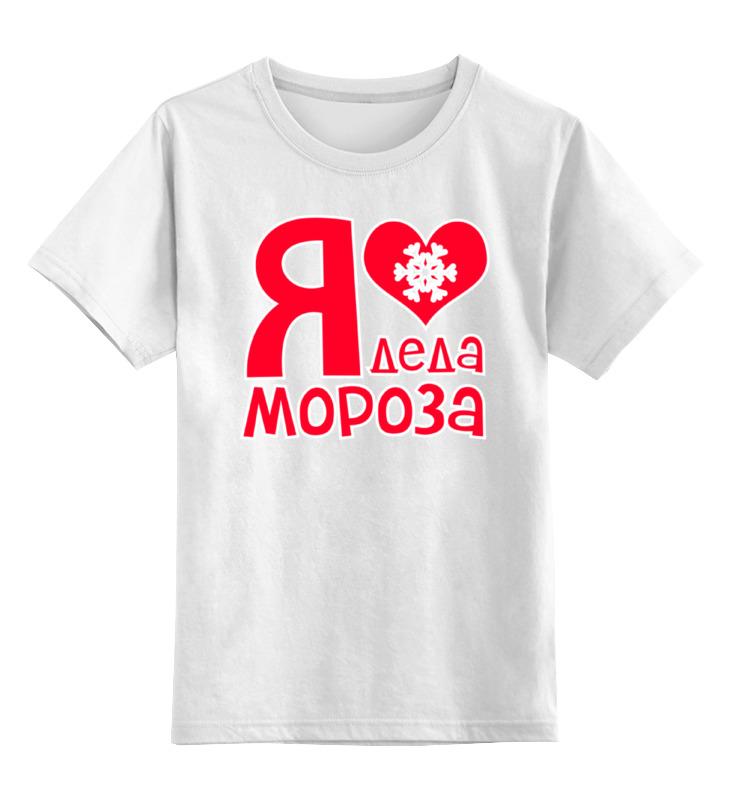 Детская футболка классическая унисекс Printio Я люблю деда мороза дмитрий литвин посвящается лере сборник стихов песен признание в любви p s я тебя люблю ты мне нужна