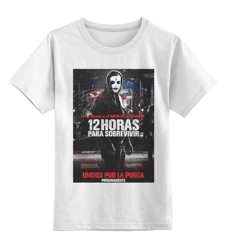 Детская футболка классическая унисекс Printio Серия судная ночь футболка классическая printio 62 2% в саратове