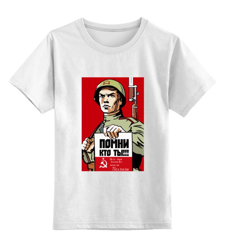 Детская футболка классическая унисекс Printio Помни кто ты!!! (знамя победы) журнал знамя 7 2017