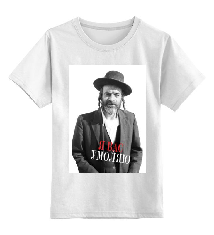Детская футболка классическая унисекс Printio Я вас умоляю by kkaravaev.ru футболка классическая printio я покажу тебе мир
