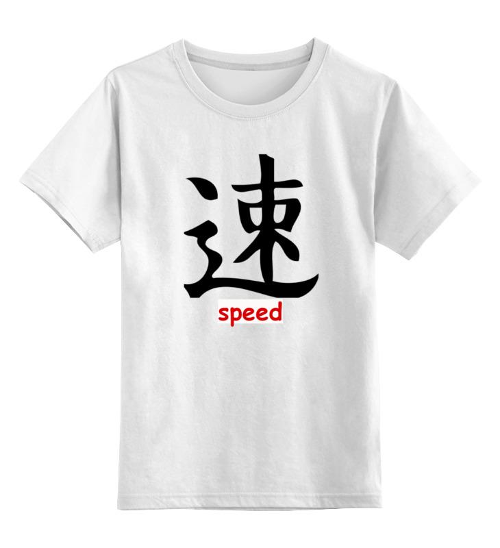 Детская футболка классическая унисекс Printio Speed (скорость) лонгслив printio speed скорость