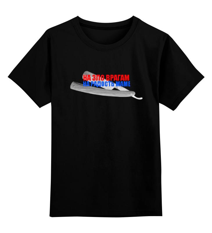 Детская футболка классическая унисекс Printio Цска фанаты футболка цска черная