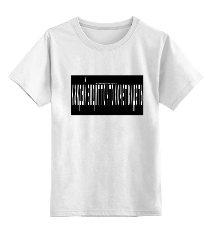 Детская футболка классическая унисекс Printio Каждый видит то, что хочет видеть сумка printio каждый видит то что хочет видеть