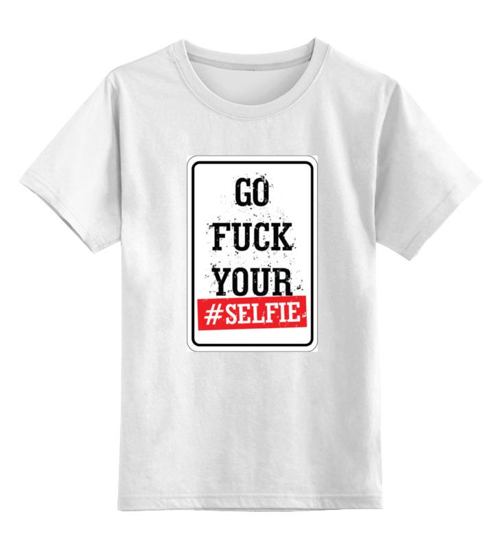 Детская футболка классическая унисекс Printio Go fuck your selfie женские часы go girl only go 694923
