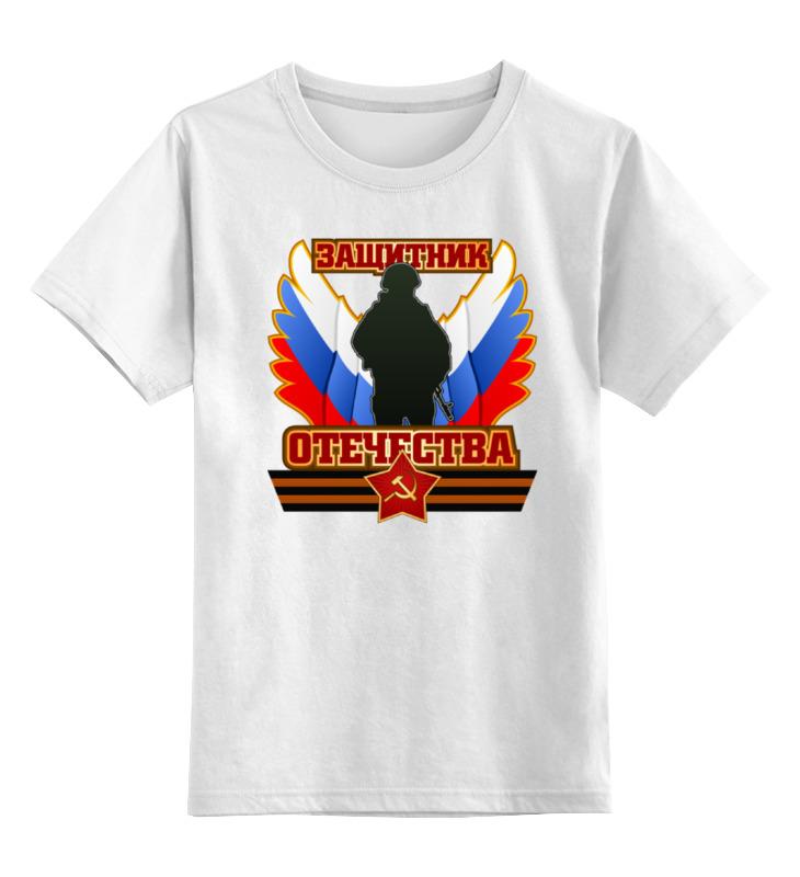 Детская футболка классическая унисекс Printio Защитник отечества юрий корчевский защитник отечества
