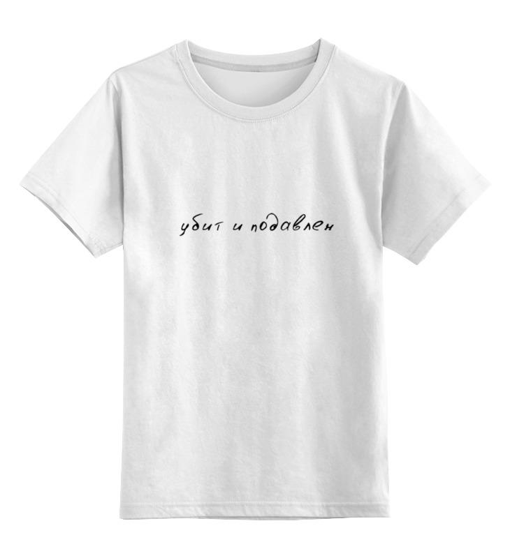 Детская футболка классическая унисекс Printio Убит и подавлен майка классическая printio убит и подавлен