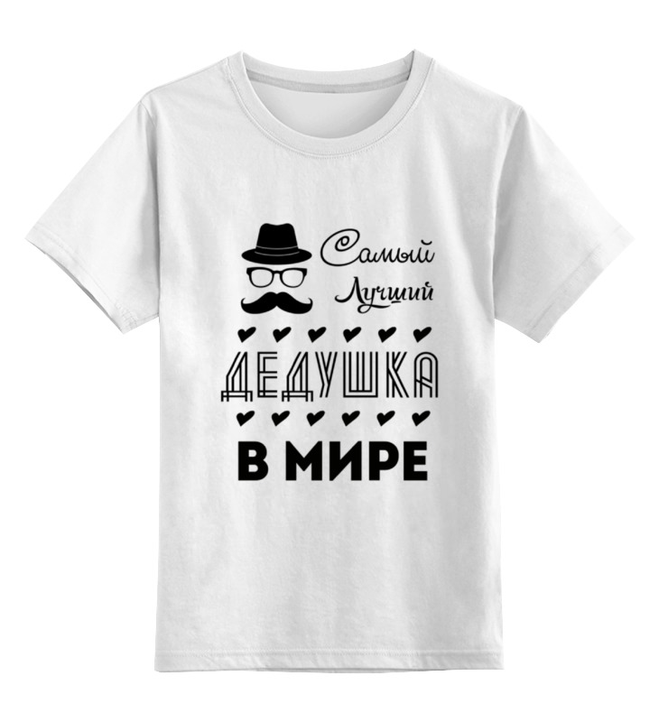 Детская футболка классическая унисекс Printio Самый лучший дедушка!