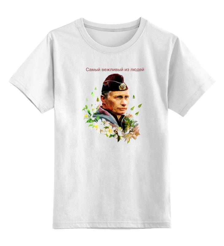 Детская футболка классическая унисекс Printio Путин - самый вежливый из людей чехол для iphone 5 глянцевый с полной запечаткой printio путин – самый вежливый из людей