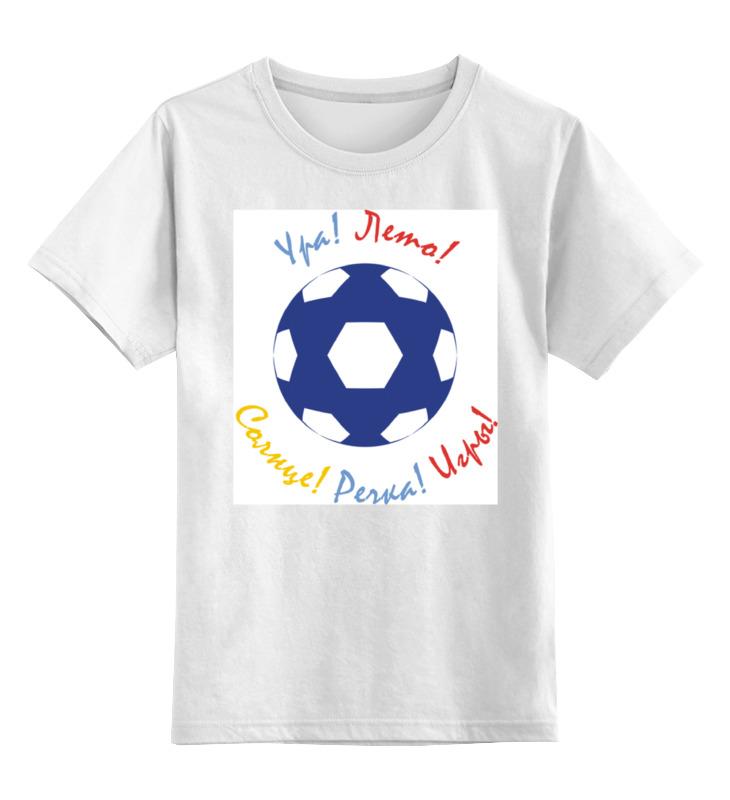 Детская футболка классическая унисекс Printio Ура! лето! сергей шаргунов ура