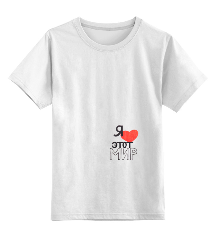 Детская футболка классическая унисекс Printio Я люблю этот мир детская футболка классическая унисекс printio я покажу тебе мир