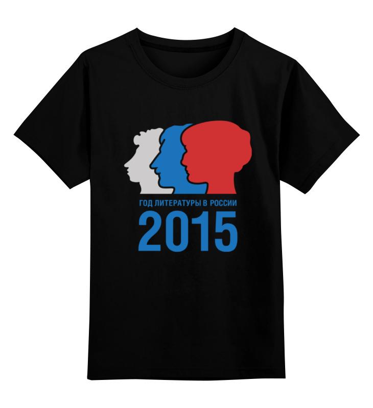 Фото Детская футболка классическая унисекс Printio Год литературы (2015) 2015 csm360