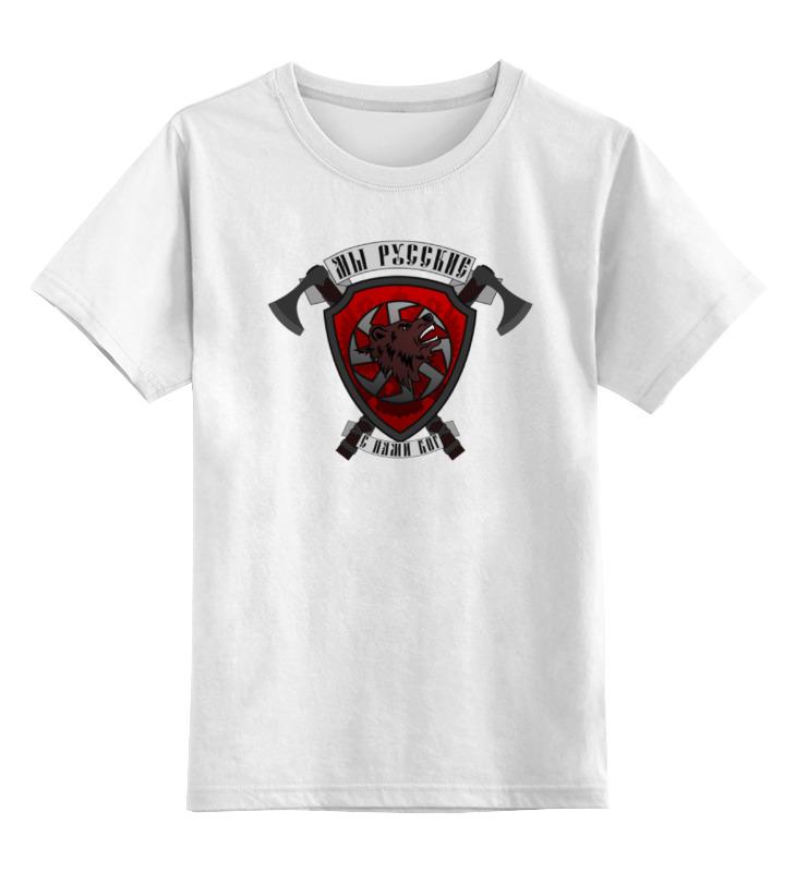 Детская футболка классическая унисекс Printio Медведь генералиссимус суворов мы русские враг перед нами дрожит