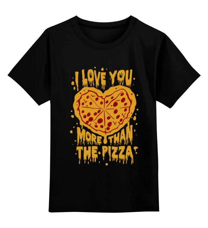 Детская футболка классическая унисекс Printio Люблю тебя больше пиццы детская футболка классическая унисекс printio я тебя люблю
