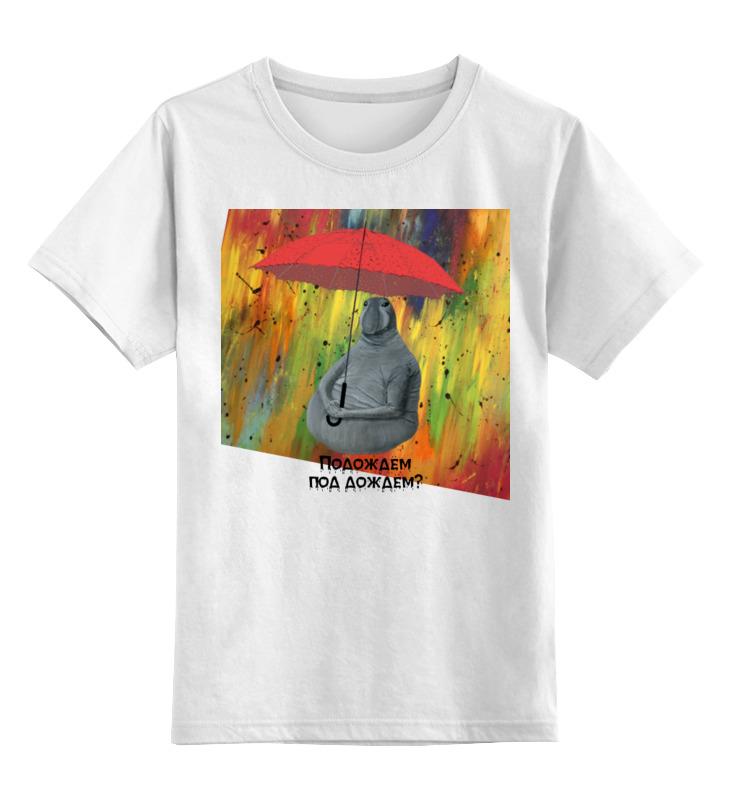 цена Детская футболка классическая унисекс Printio Ждун под зонтом онлайн в 2017 году