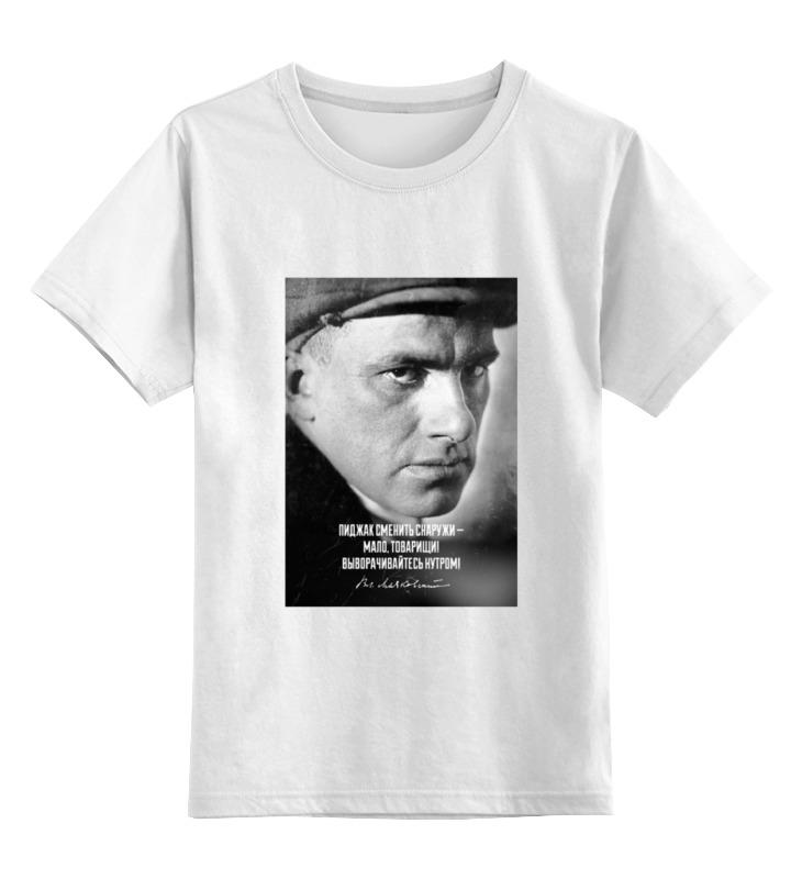 Детская футболка классическая унисекс Printio Маяковский