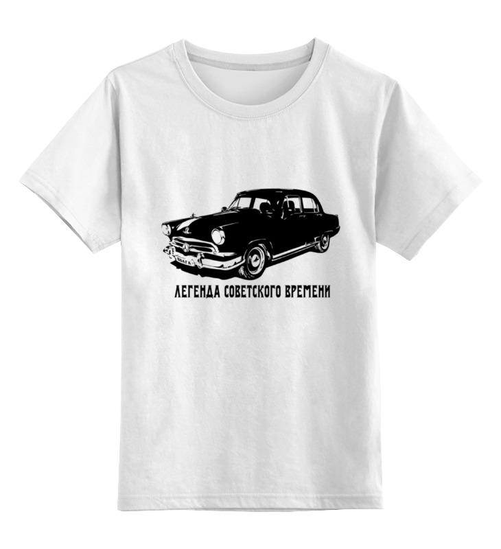 Детская футболка классическая унисекс Printio Газ-21 легенда советского времени