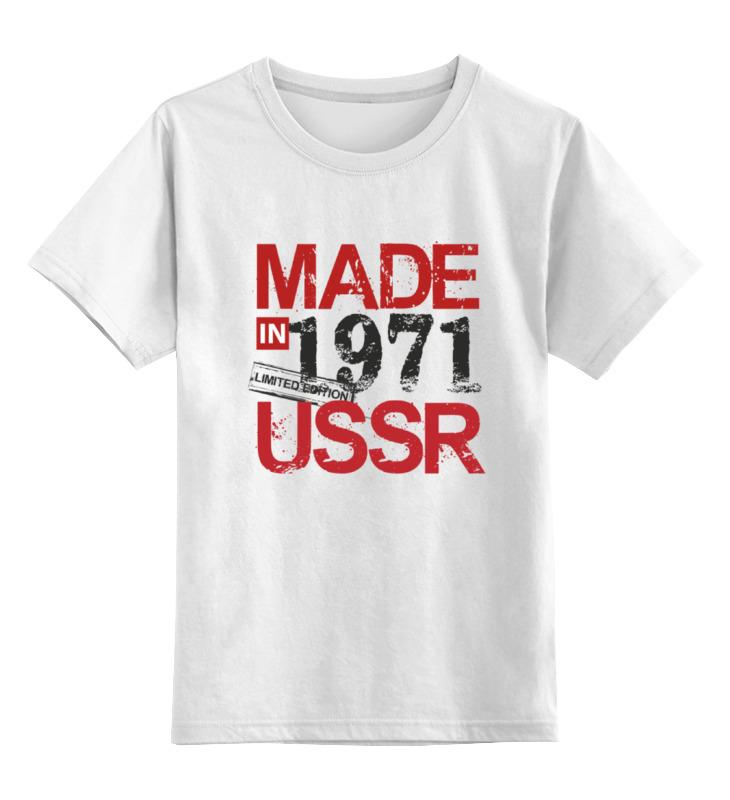 Детская футболка классическая унисекс Printio Сделано в ссср. детская футболка классическая унисекс printio сделано в ссср