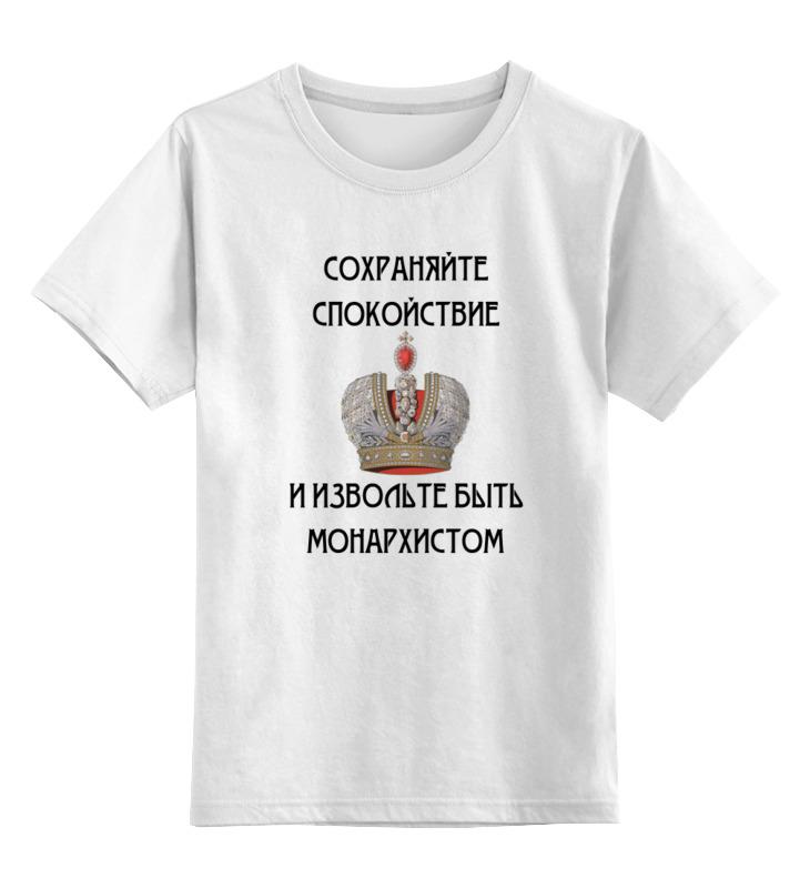 Детская футболка классическая унисекс Printio Сохраняйте спокойствие и будьте монархистом