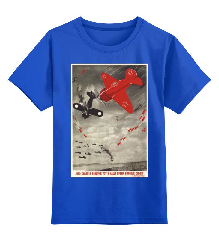 Детская футболка классическая унисекс Printio Советский плакат, 1938 г. детская футболка классическая унисекс printio советский плакат