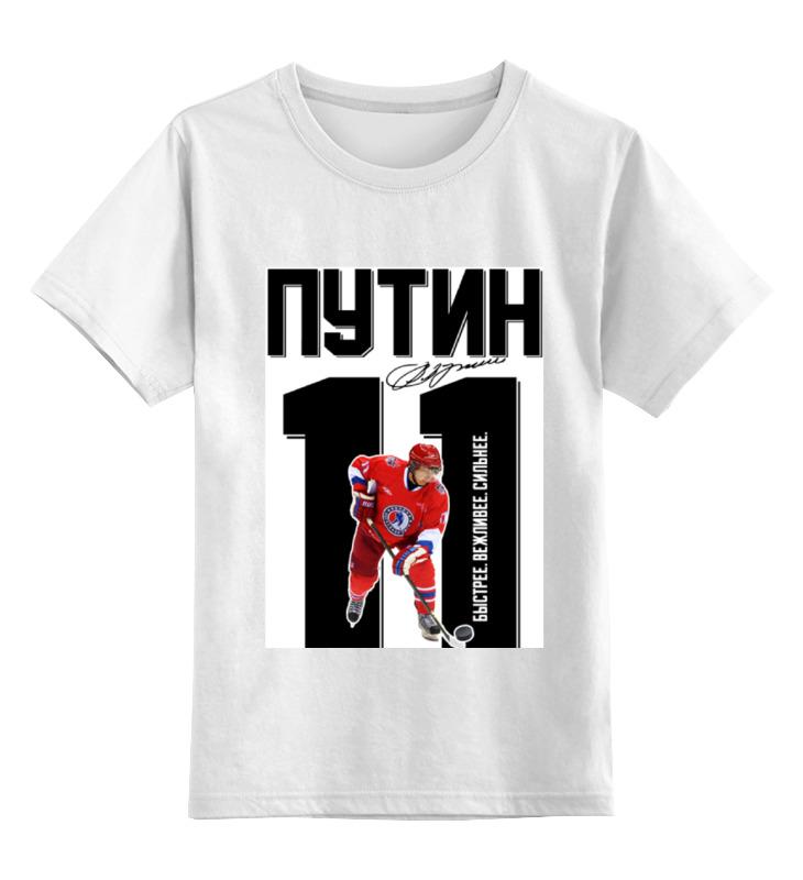 Детская футболка классическая унисекс Printio Путин 11 хоккеист