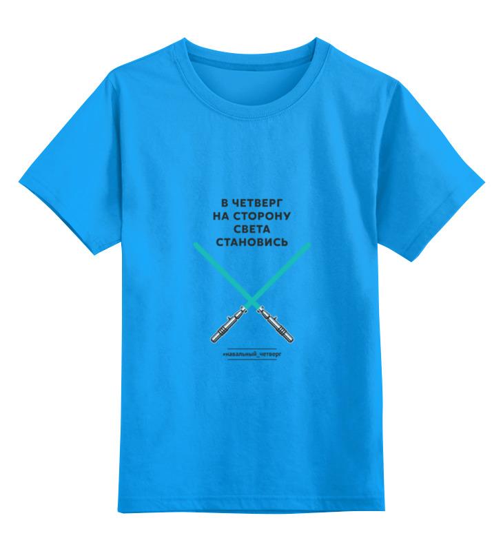 Детская футболка классическая унисекс Printio Сторона света детская футболка классическая унисекс printio ты моя мамочка