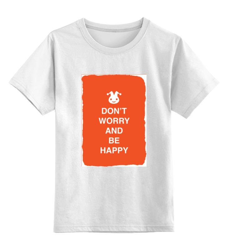 Детская футболка классическая унисекс Printio Don' worry and be happy