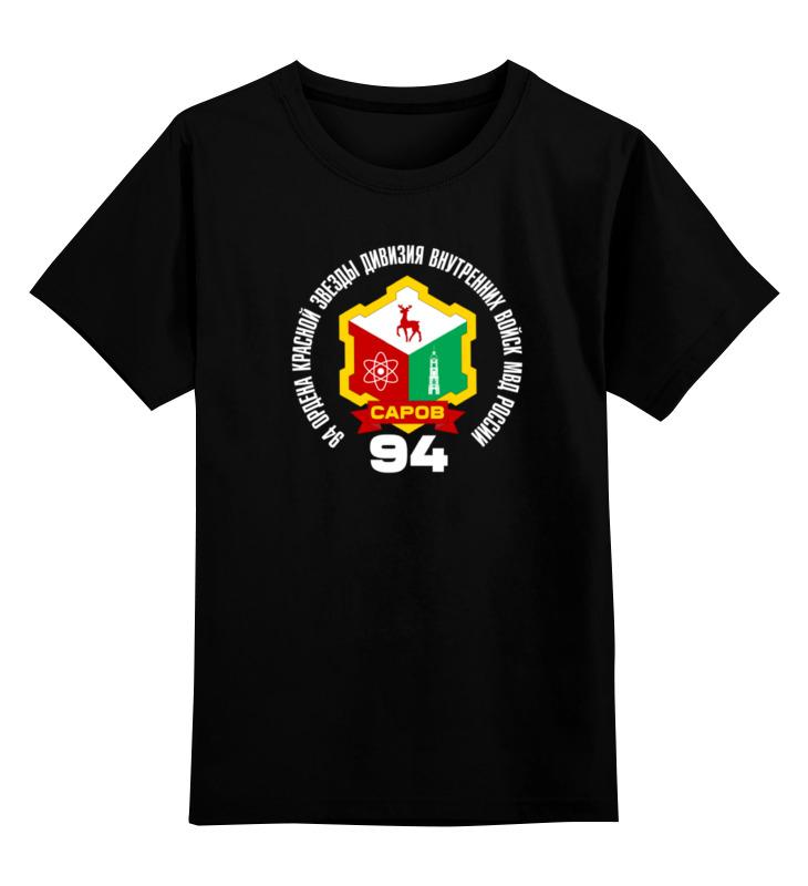 Детская футболка классическая унисекс Printio 94 дивизия вв мвд саров плакетка герб министерства внутренних дел рф мвд россии малая