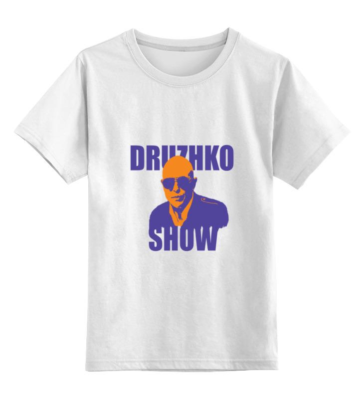 Детская футболка классическая унисекс Printio Druzhko show футболка lin show 370