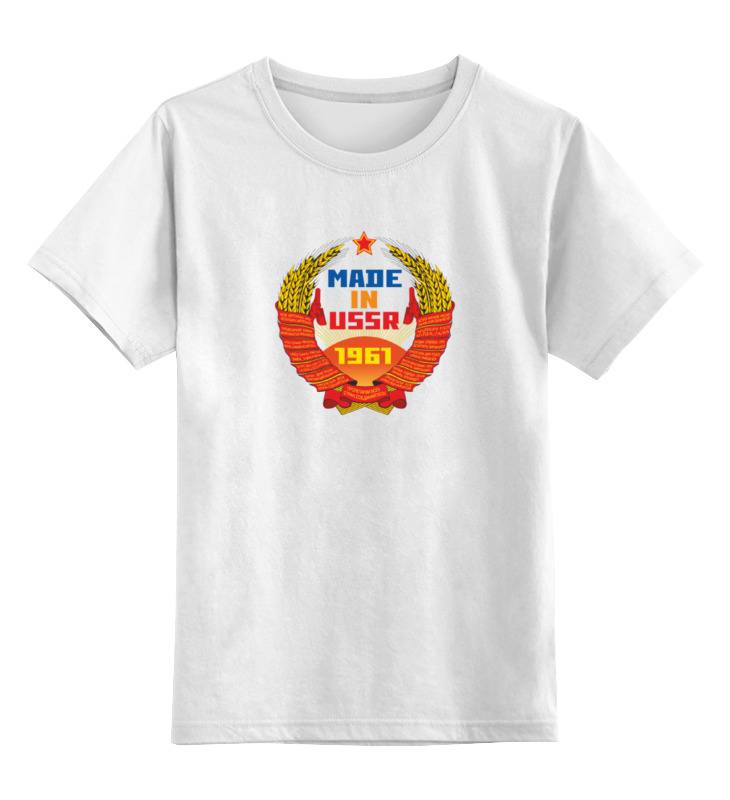 Детская футболка классическая унисекс Printio Made in ussr 1961 made in china 2 4 9dbi rp sma