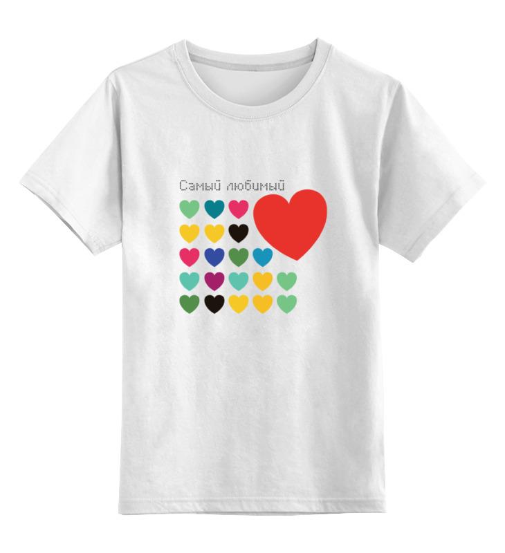 Детская футболка классическая унисекс Printio Самый любимый
