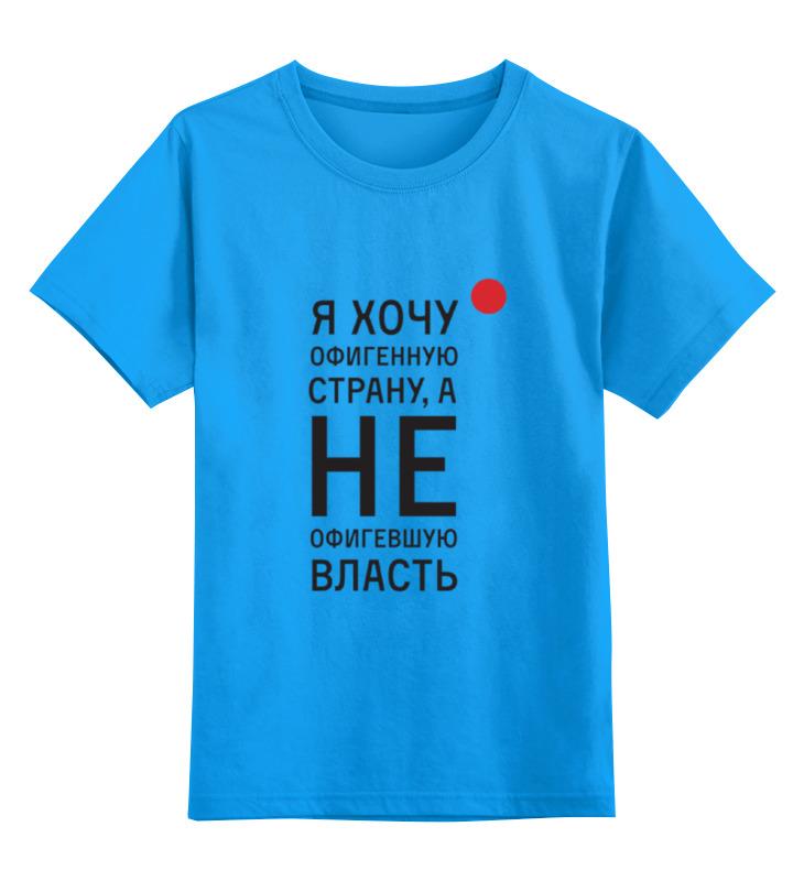 Детская футболка классическая унисекс Printio Офигенная страна цена
