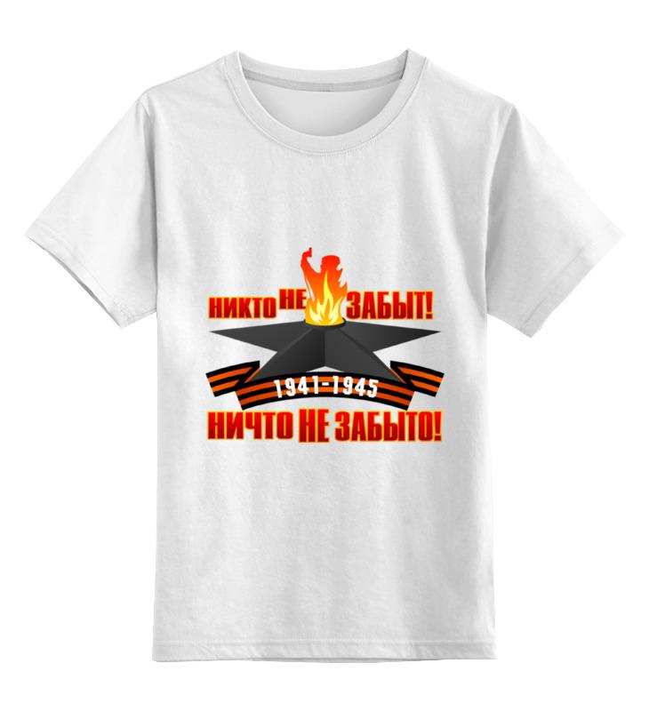 Детская футболка классическая унисекс Printio Никто не забыт! детская футболка классическая унисекс printio никто в меня не верит