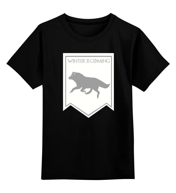 Детская футболка классическая унисекс Printio Дом старков детская футболка классическая унисекс printio дом без собаки не дом