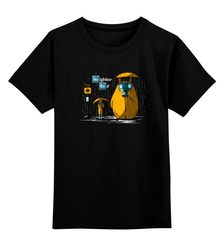 Детская футболка классическая унисекс Printio Дождливый вечер вечер романса