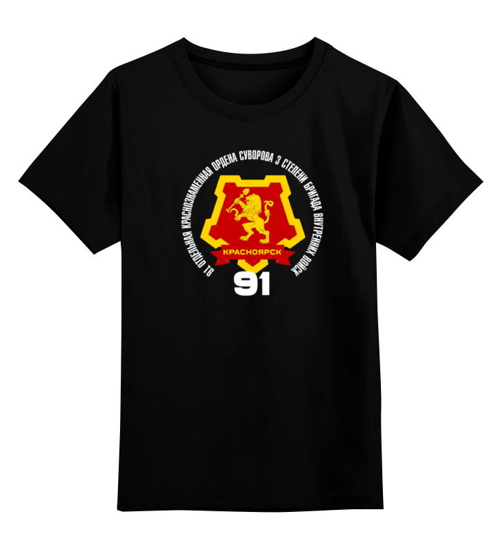 Детская футболка классическая унисекс Printio 91 отдельная бригада вв мвд красноярск куплю вислоухого котенка в красноярске