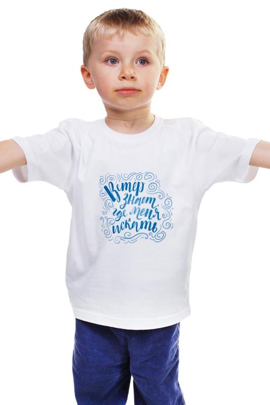 Детская футболка классическая унисекс Printio Ветер знает, где меня искать