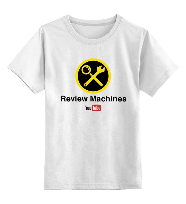Детская футболка классическая унисекс Printio Review machines