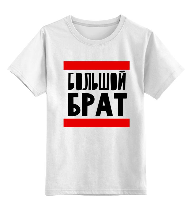 Детская футболка классическая унисекс Printio Большой брат