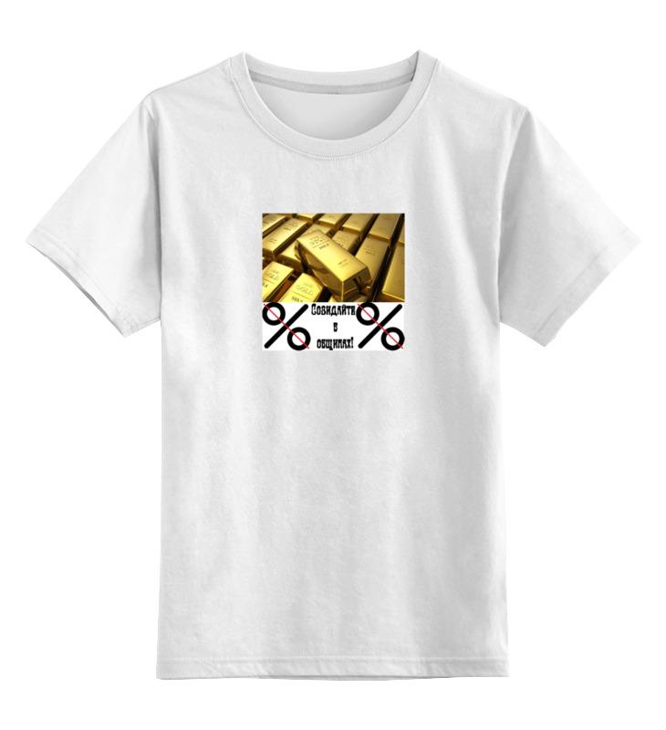 Детская футболка классическая унисекс Printio Истинная скромность слитки золота good delivery