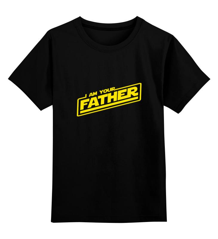 Детская футболка классическая унисекс Printio Я твой отец илья кочергин помощник китайца явнуктвой две повести