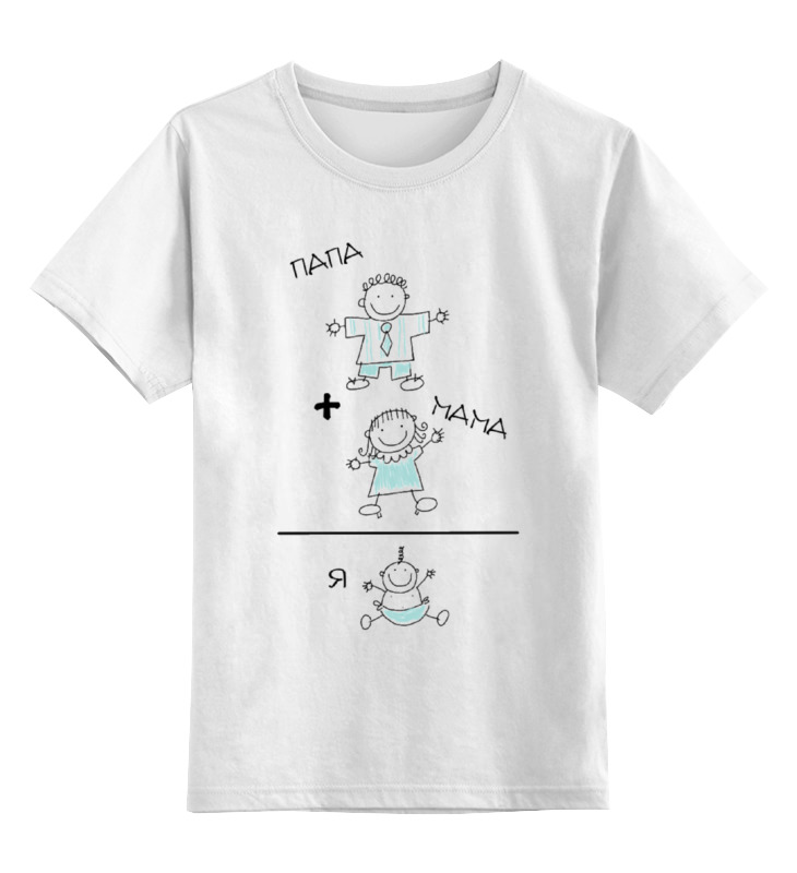 Детская футболка классическая унисекс Printio Мама+папа нагрудники bibi мама папа классика