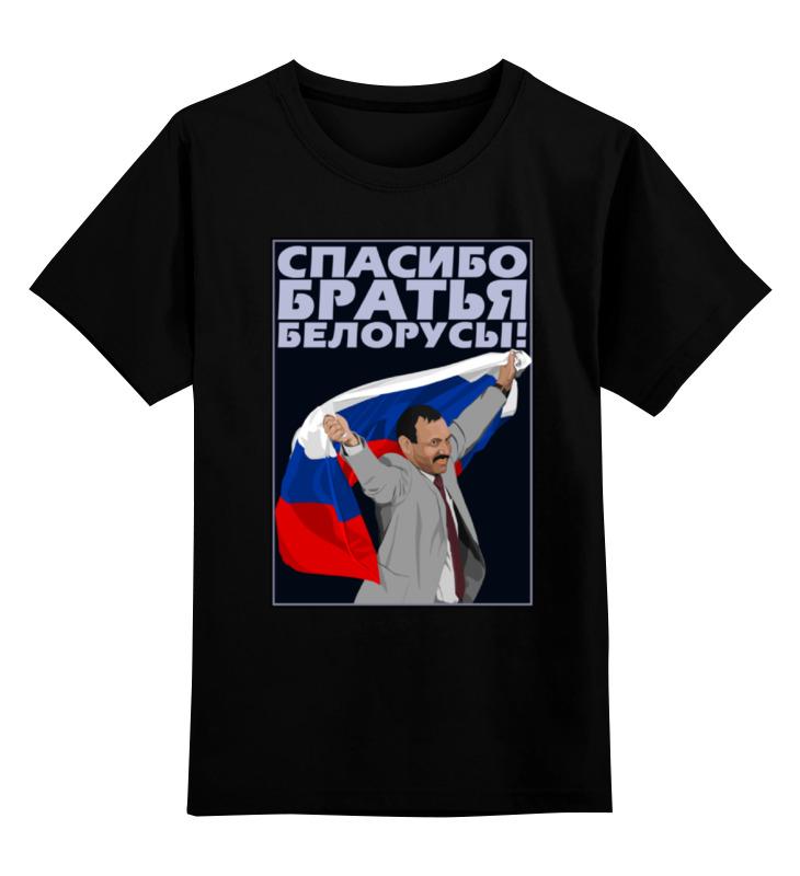 Детская футболка классическая унисекс Printio Спасибо братья белорусы! футболка классическая printio спасибо