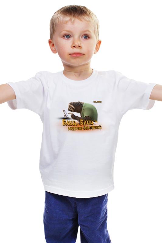Детская футболка классическая унисекс Printio Блиц, блиц - скорость без границ! грузовик немецкий опель блиц 1 100