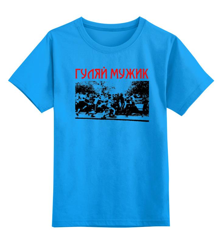 Детская футболка классическая унисекс Printio Гуляй мужик толстовка wearcraft premium унисекс printio гуляй мужик