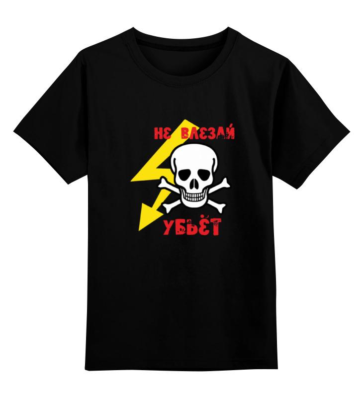 Детская футболка классическая унисекс Printio Не влезай убьет детская футболка классическая унисекс printio не подходи занято